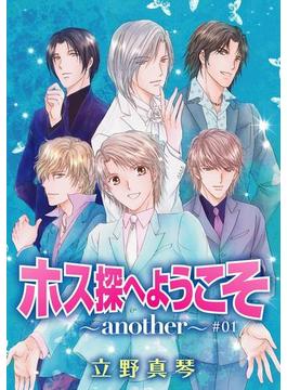 【全1-6セット】花丸漫画 ホス探へようこそ~another~(花丸漫画)