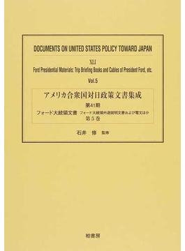 アメリカ合衆国対日政策文書集成 復刻 41第5巻 フォード大統領文書