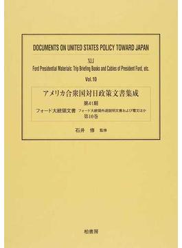 アメリカ合衆国対日政策文書集成 復刻 41第10巻 フォード大統領文書
