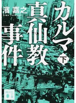カルマ真仙教事件 下(講談社文庫)