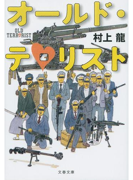 オールド・テロリスト(文春文庫)