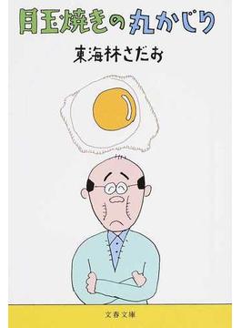 目玉焼きの丸かじり(文春文庫)