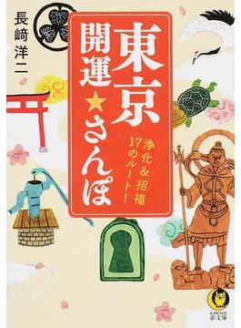 東京開運☆さんぽ 浄化&招福17のルート!(KAWADE夢文庫)