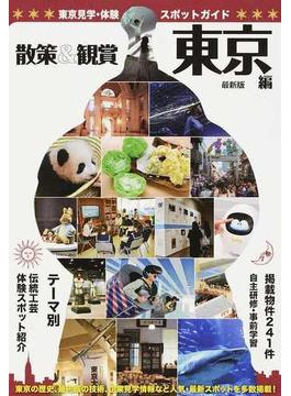 散策&観賞東京編 東京見学・体験スポットガイド 2018最新版
