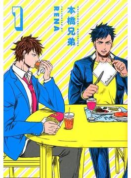 本橋兄弟(SPコミックス) 2巻セット(SPコミックス)
