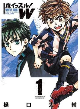 ホイッスル!W(裏少年サンデーコミックス) 3巻セット