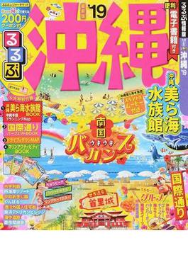 るるぶ沖縄 '19