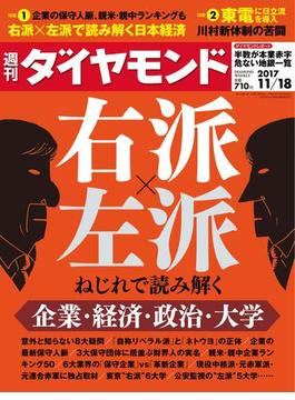 週刊ダイヤモンド 2017年11/18号 [雑誌]