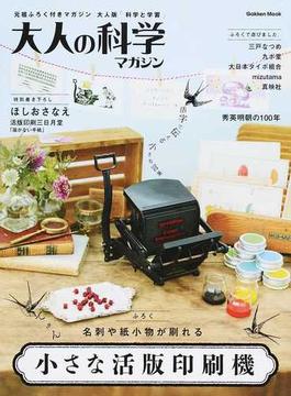 大人の科学マガジン Vol.45 小さな活版印刷機 (Gakken Mook)