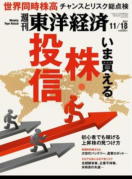 週刊東洋経済2017年11月18日号