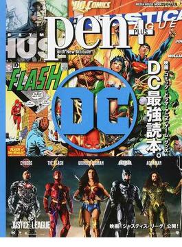 pen+ 映画・コミック・ドラマ・アニメ・ゲーム・グッズ DC最強読本。(MH MOOK)
