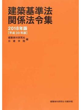 建築基準法関係法令集 2018年版