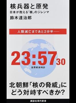 核兵器と原発 日本が抱える「核」のジレンマ(講談社現代新書)