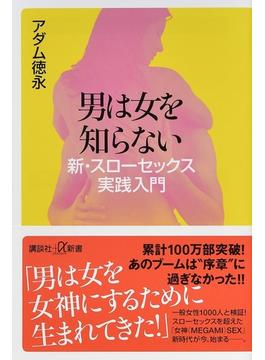 男は女を知らない 新・スローセックス実践入門(講談社+α新書)