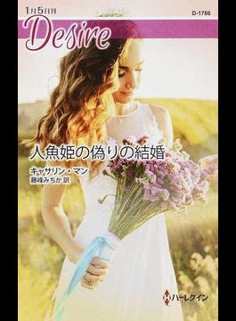 人魚姫の偽りの結婚(ハーレクイン・ディザイア)