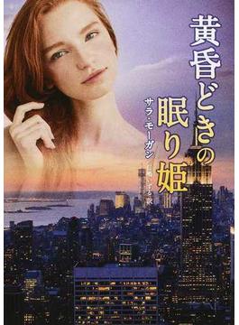 黄昏どきの眠り姫(MIRA文庫)
