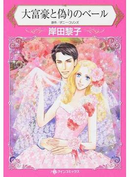 大富豪と偽りのベール (ハーレクインコミックス)(ハーレクインコミックス)