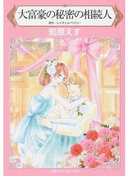 大富豪の秘密の相続人 (ハーレクインコミックス)(ハーレクインコミックス)