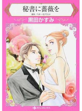 秘書に薔薇を (ハーレクインコミックス)(ハーレクインコミックス)