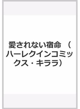 愛されない宿命 (ハーレクインコミックス★キララ)