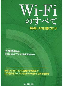 Wi‐Fiのすべて 無線LAN白書 2018