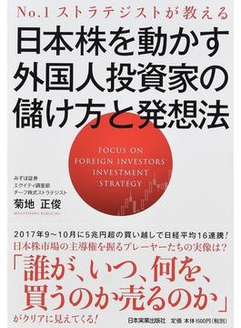 日本株を動かす外国人投資家の儲け方と発想法 No.1ストラテジストが教える