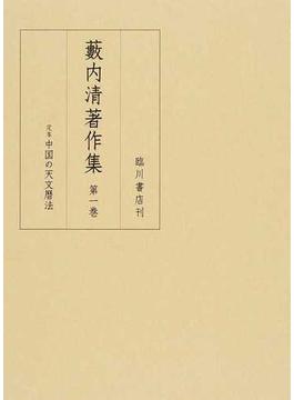 藪内清著作集 第1巻 定本中国の天文暦法