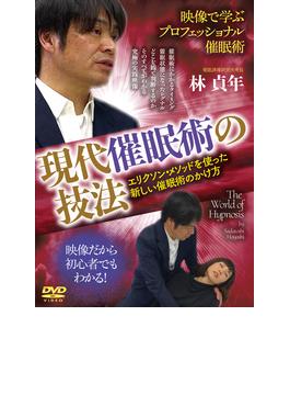 《DVD版》映像で学ぶプロフェッショナル催眠術 現代催眠術の技法 エリクソン・メソッドを使った新しい催眠術のかけ方