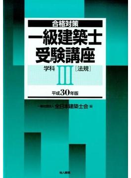一級建築士受験講座 学科Ⅲ(法規) 平成30年版