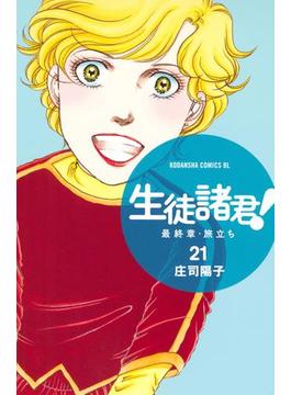 【21-25セット】生徒諸君! 最終章・旅立ち