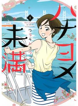 【全1-3セット】ハナヨメ未満