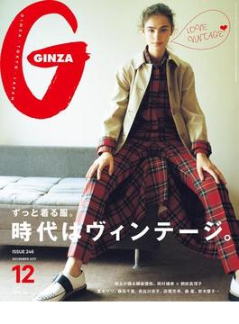 GINZA (ギンザ) 2017年 12月号 [ヴィンテージ、ずっと着る服](GINZA)