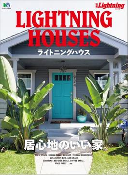 別冊Lightning Vol.172 ライトニングハウス