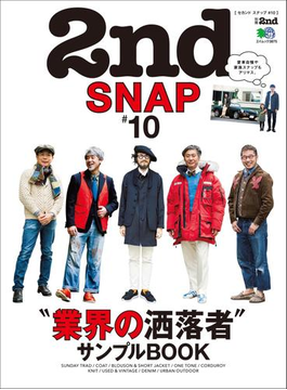 【期間限定価格】別冊2nd 2nd SNAP #10