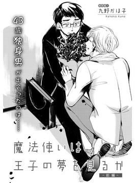 【全1-2セット】魔法使いは王子の夢を見るか(miere)
