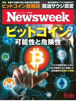 ニューズウィーク日本版 2017年 11/21号(ニューズウィーク)