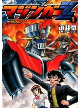 マジンガーZ 1(Tokuma comics)
