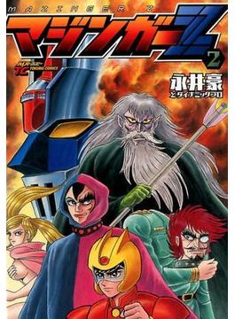 マジンガーZ 2(Tokuma comics)