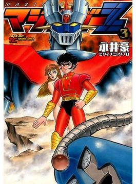 マジンガーZ 3(Tokuma comics)