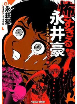 怖すぎる永井豪 ススムちゃん大ショック編 (TOKUMA COMICS)(Tokuma comics)