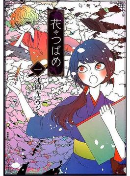 花やつばめ 1 (RYU COMICS)