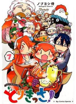 とりきっさ! 7 (RYU COMICS SPECIAL)(RYU COMICS SPECIAL)