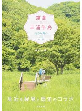 鎌倉&三浦半島 山から海へ30コース