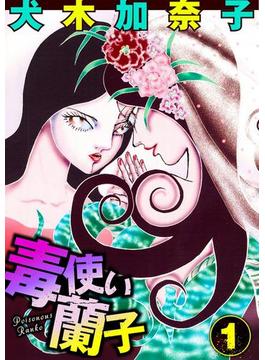 【1-5セット】毒使い蘭子(ホラーエクスタシー)