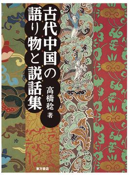 古代中国の語り物と説話集の通販...