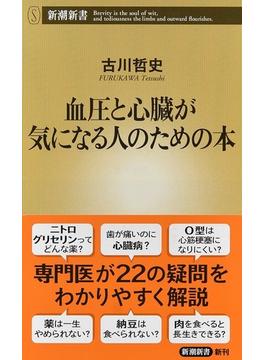 血圧と心臓が気になる人のための本(新潮新書)