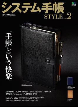 システム手帳STYLE Vol.2