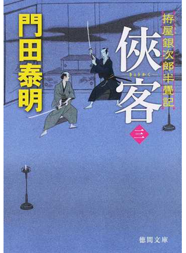 侠客 3(徳間文庫)