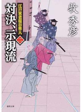 対決、示現流(徳間文庫)