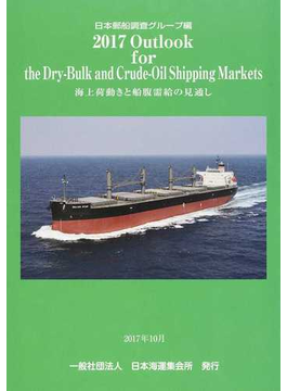Outlook for the Dry‐Bulk and Crude‐Oil Shipping Markets 海上荷動きと船腹需給の見通し 2017